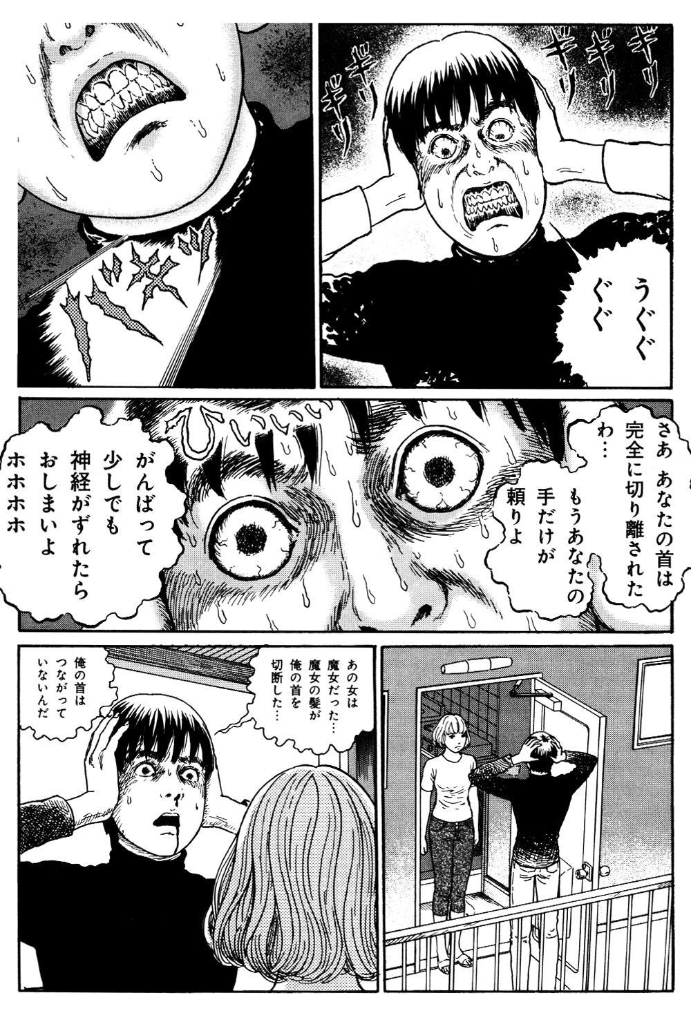 魔の断片 第3話「富夫・赤いハイネック」②jisen06-05.jpg