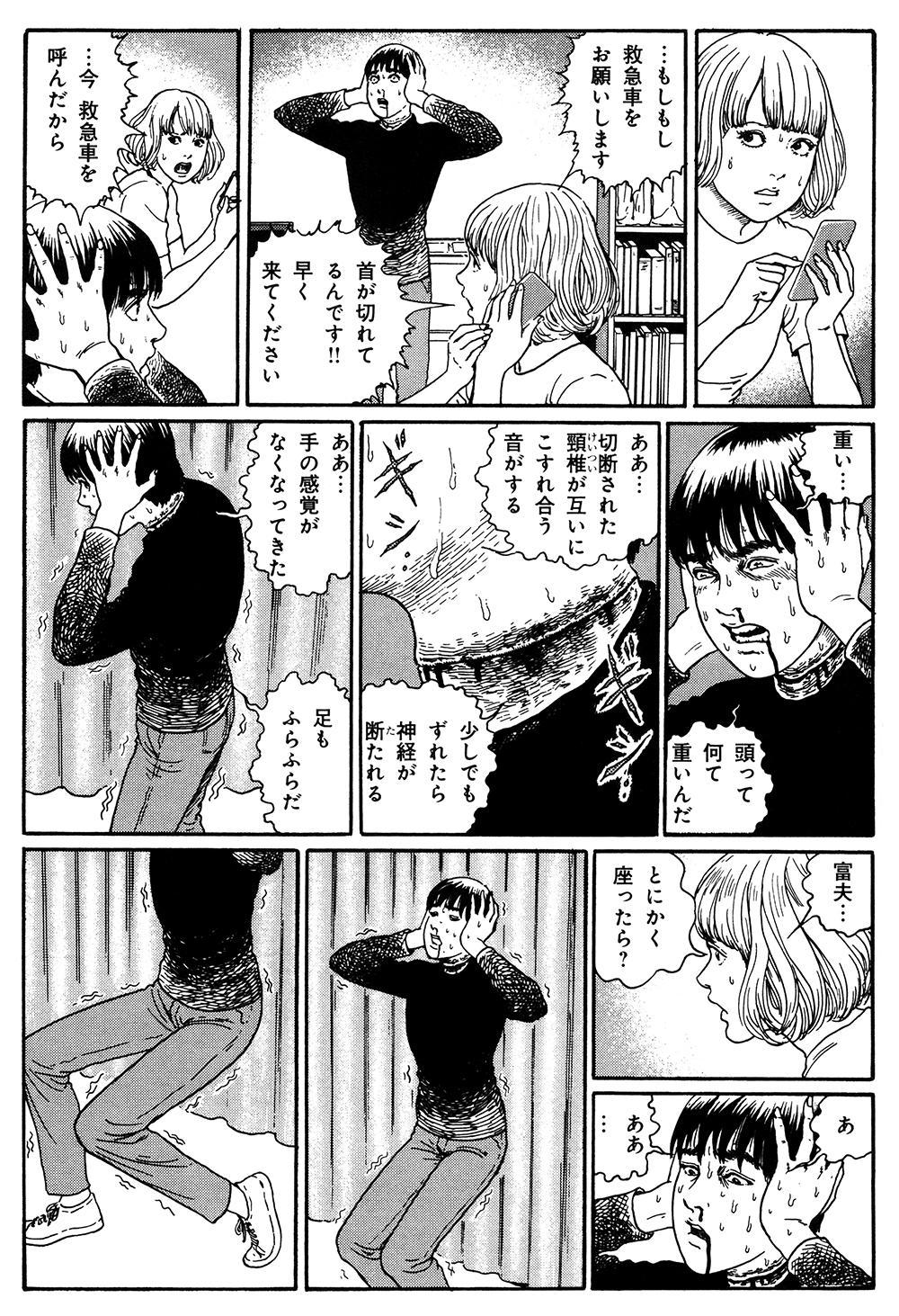 魔の断片 第3話「富夫・赤いハイネック」②jisen06-09.jpg