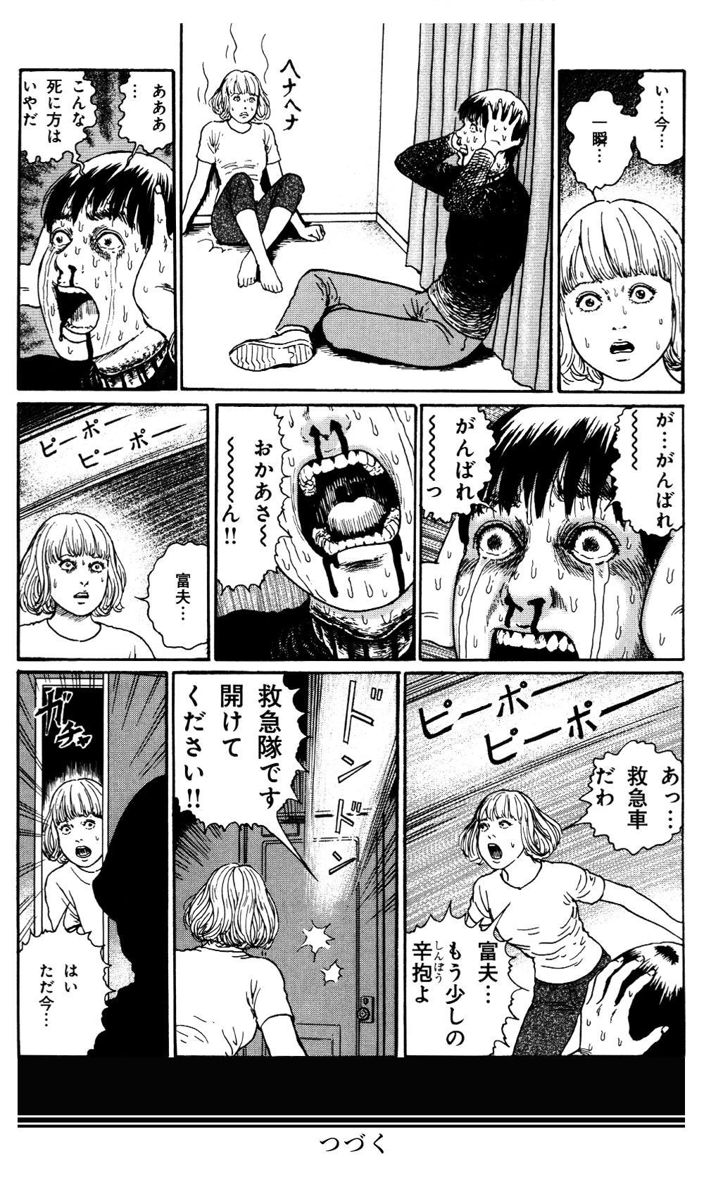 魔の断片 第3話「富夫・赤いハイネック」②jisen06-11.jpg