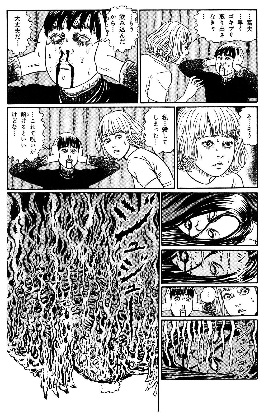魔の断片 第3話「富夫・赤いハイネック」③jisen07-07.jpg