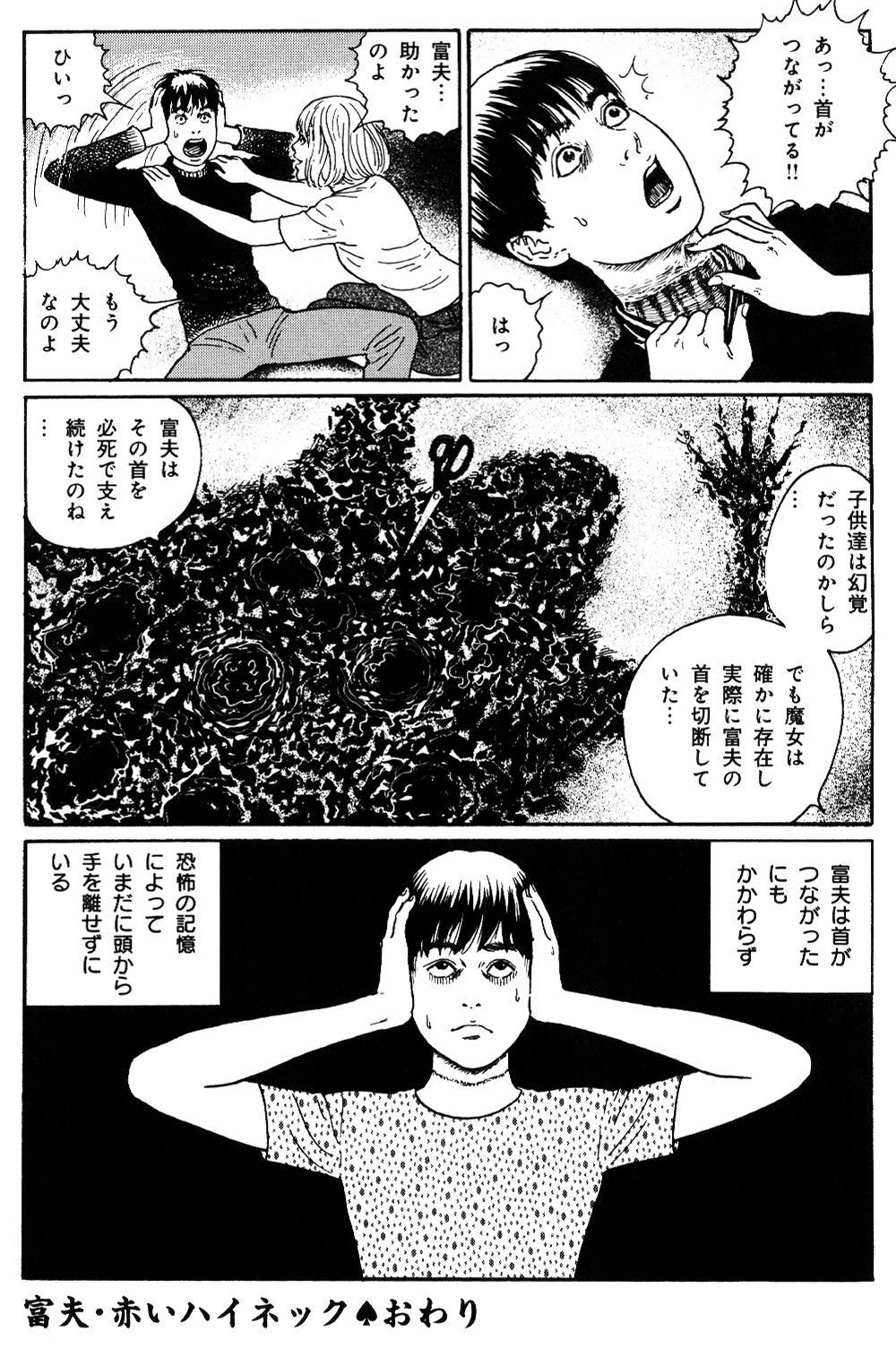 魔の断片 第3話「富夫・赤いハイネック」③jisen07-11.jpg