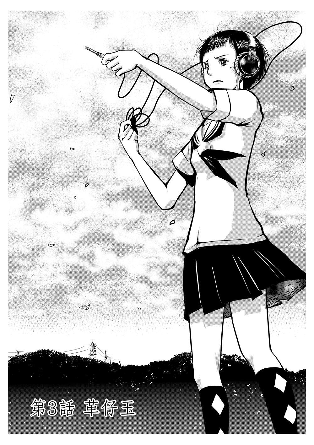 ことなかれ 第3話「革仔玉」①kotonakare01-01.jpg