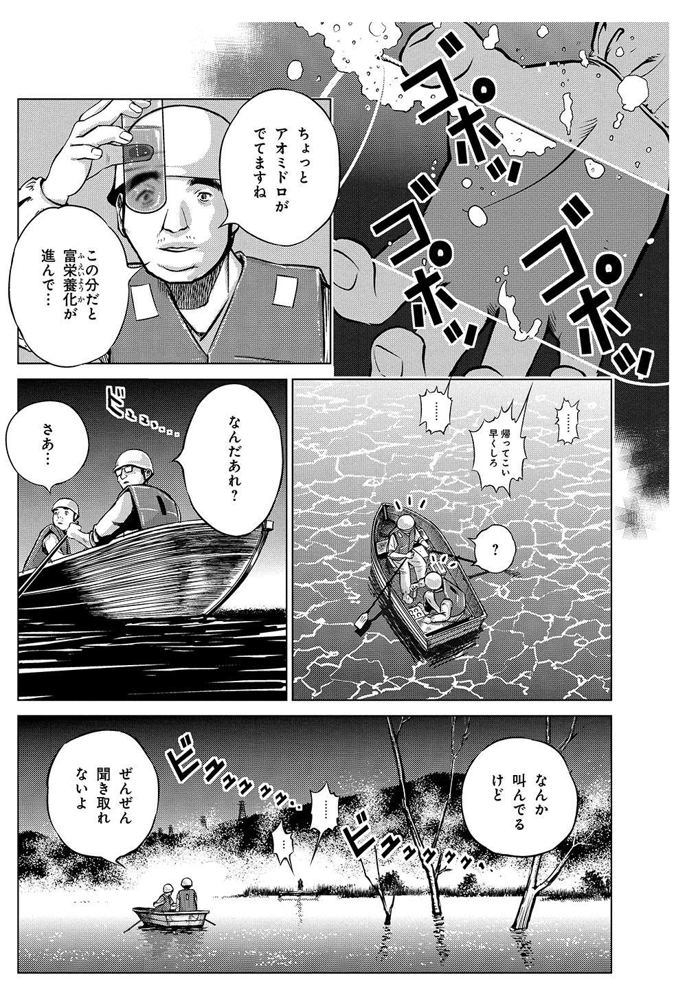 ことなかれ 第3話「革仔玉」①kotonakare01-02.jpg