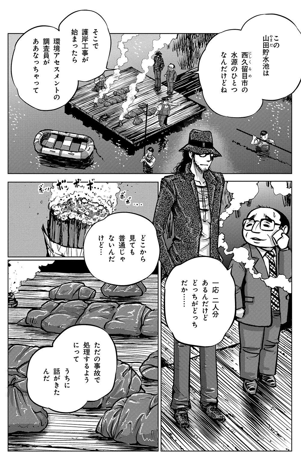 ことなかれ 第3話「革仔玉」①kotonakare01-06.jpg