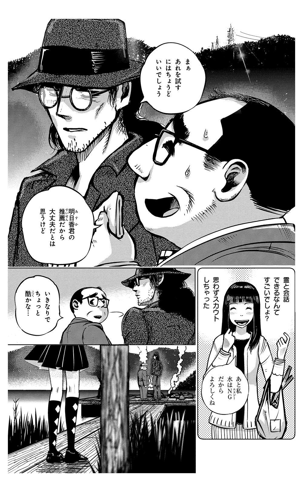 ことなかれ 第3話「革仔玉」①kotonakare01-07.jpg