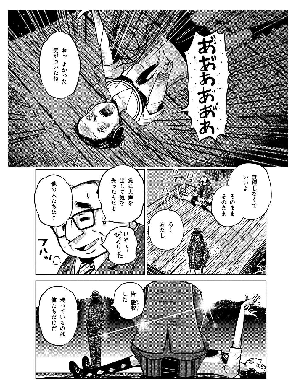 ことなかれ 第3話「革仔玉」①kotonakare01-10.jpg