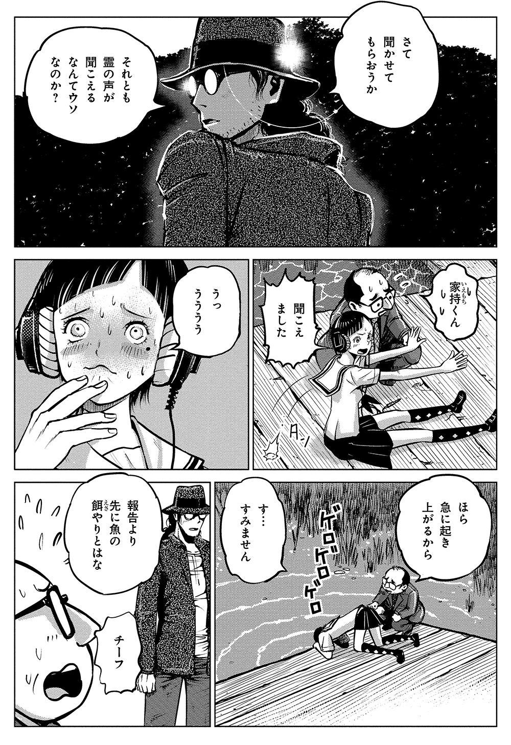 ことなかれ 第3話「革仔玉」①kotonakare01-11.jpg