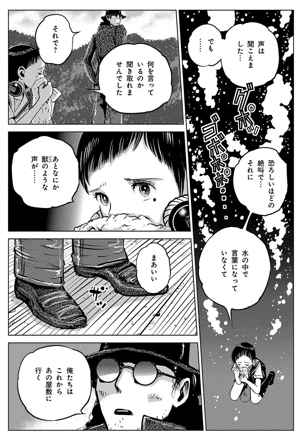ことなかれ 第3話「革仔玉」①kotonakare01-12.jpg