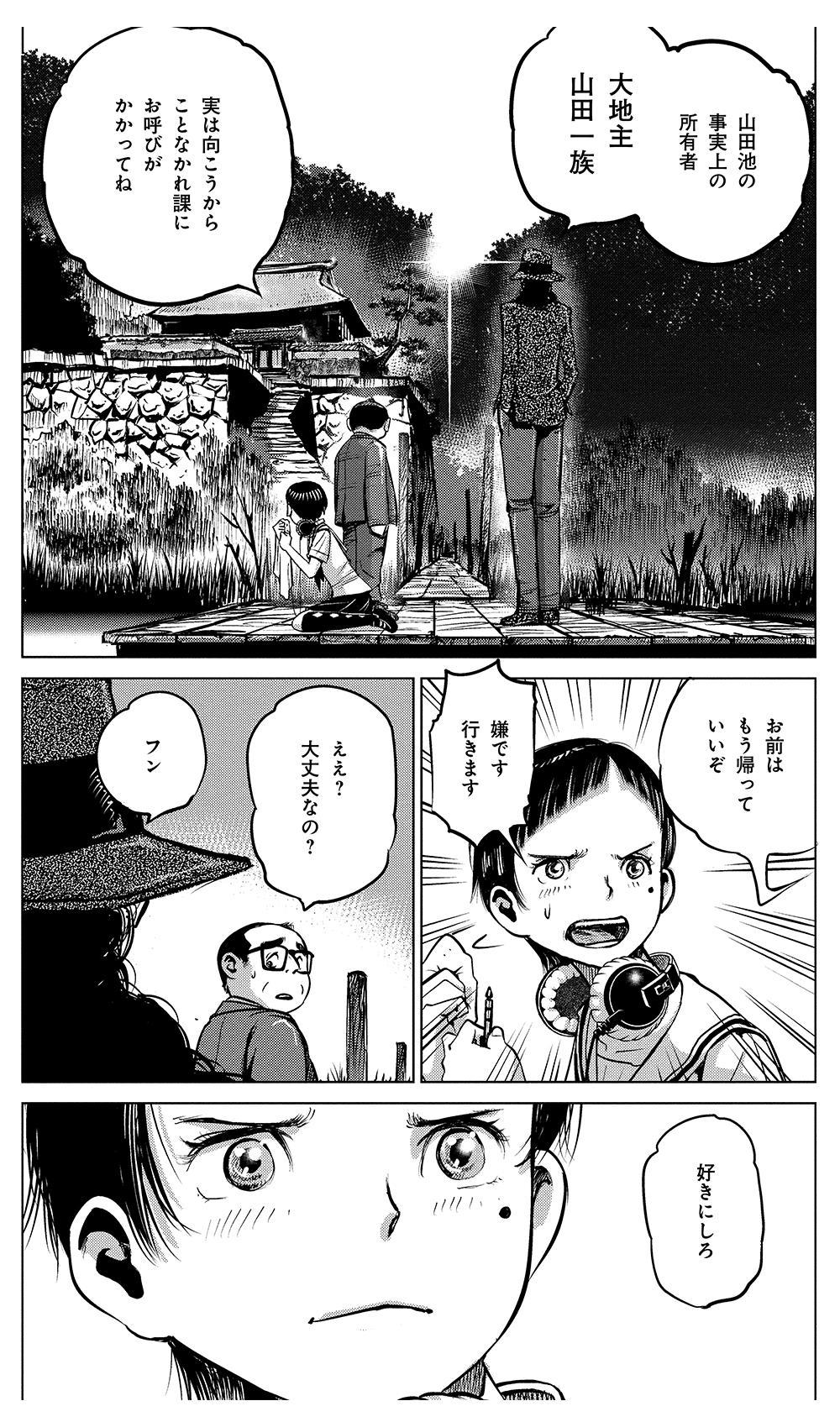 ことなかれ 第3話「革仔玉」①kotonakare01-13.jpg