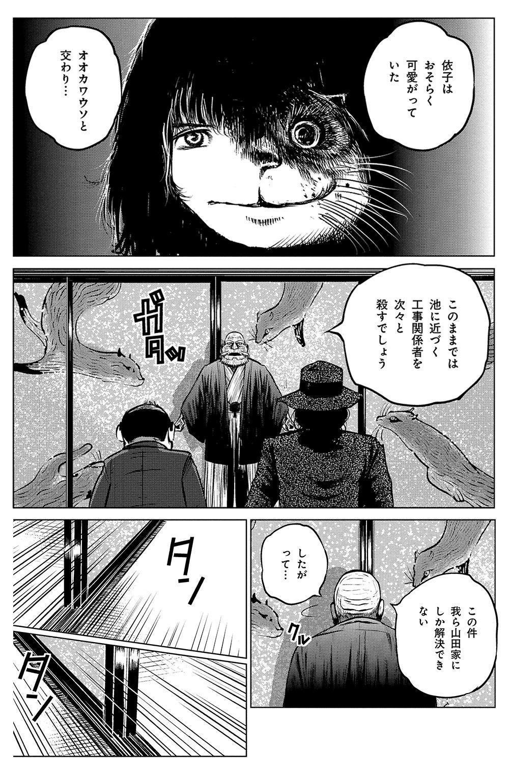 ことなかれ 第3話「革仔玉」②kotonakare01-17.jpg