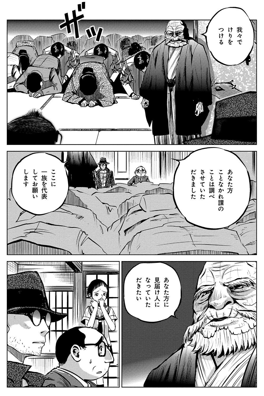 ことなかれ 第3話「革仔玉」②kotonakare01-18.jpg