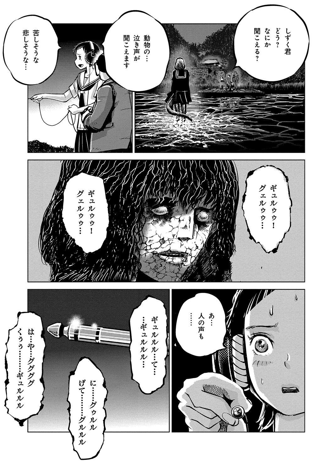 ことなかれ 第3話「革仔玉」②kotonakare01-21.jpg