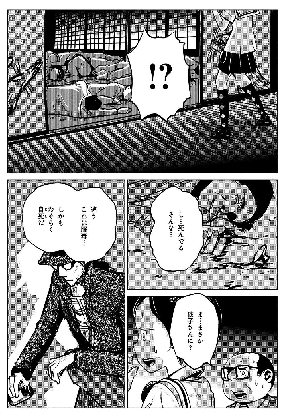 ことなかれ 第3話「革仔玉」②kotonakare01-24.jpg