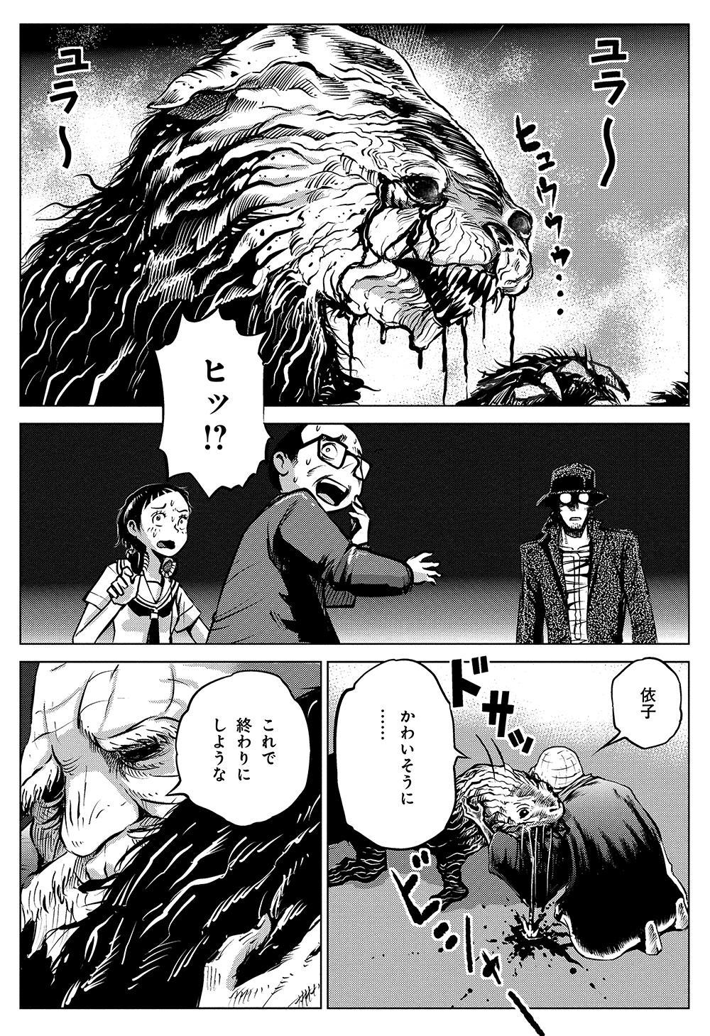 ことなかれ 第3話「革仔玉」②kotonakare01-26.jpg