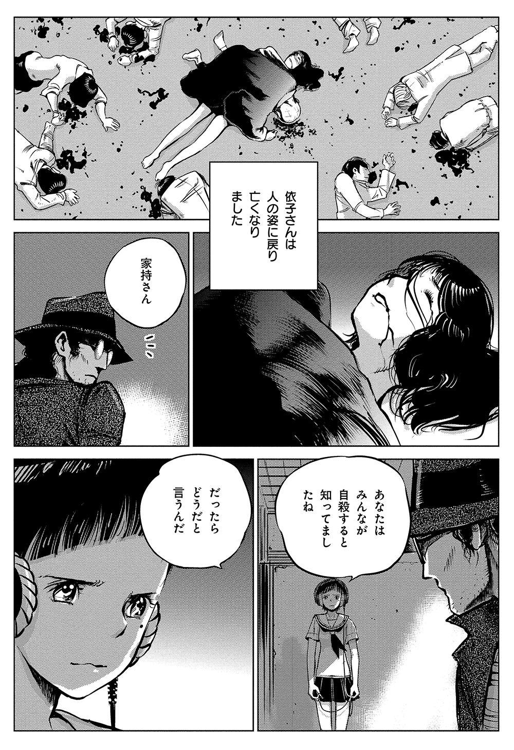ことなかれ 第3話「革仔玉」②kotonakare01-28.jpg