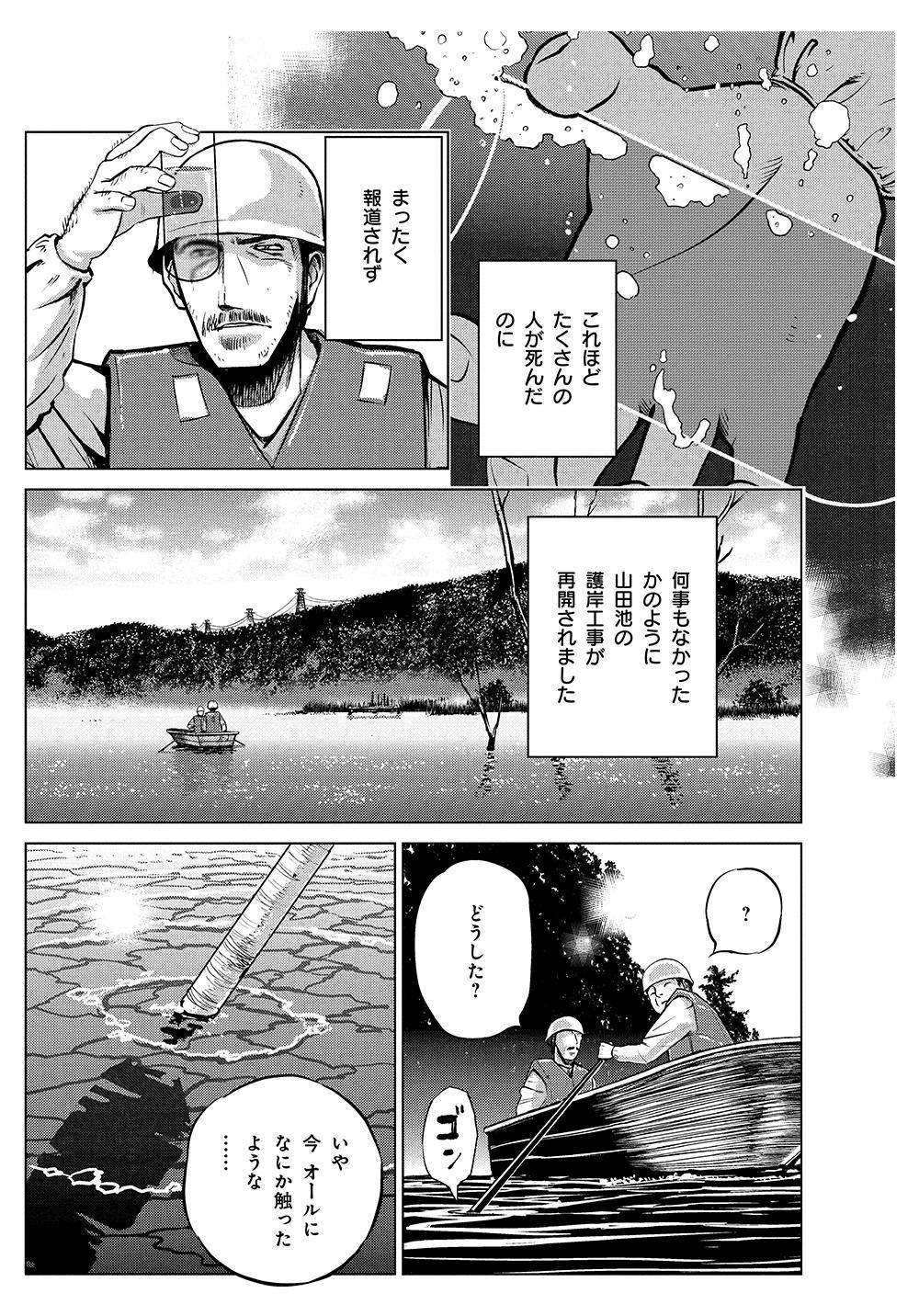 ことなかれ 第3話「革仔玉」②kotonakare01-29.jpg