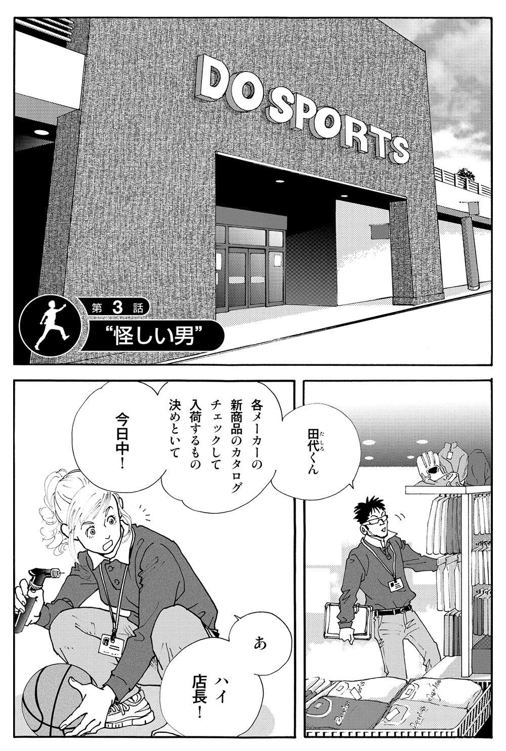 ヘルプマン!! 第3話「怪しい男」helpman03-01.jpg