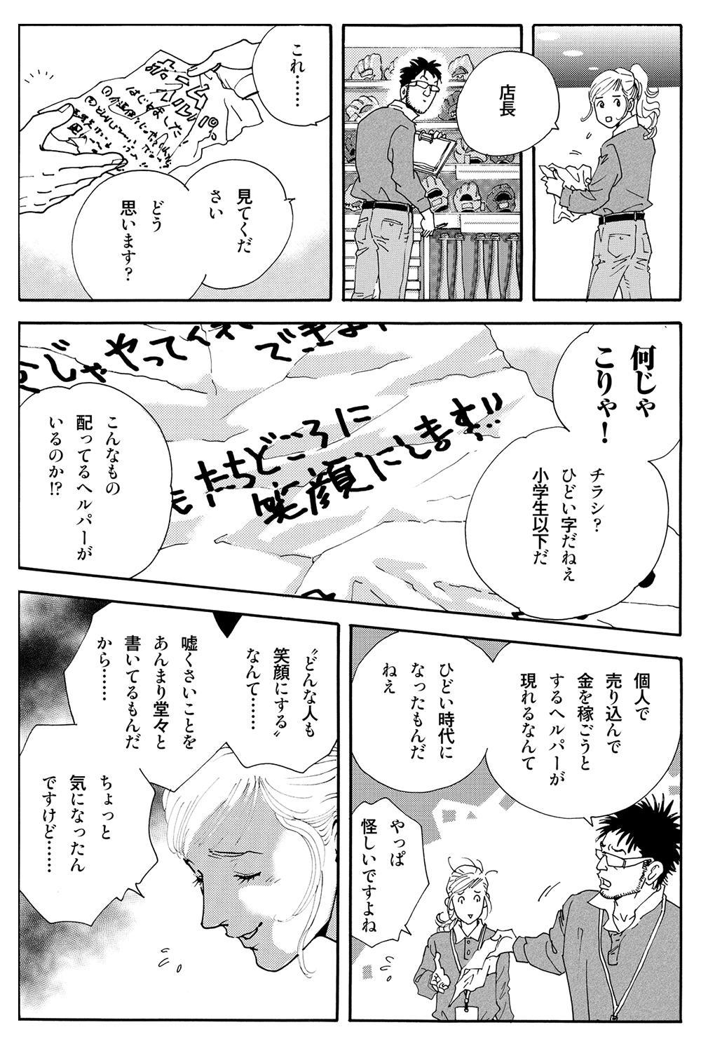 ヘルプマン!! 第3話「怪しい男」helpman03-03.jpg