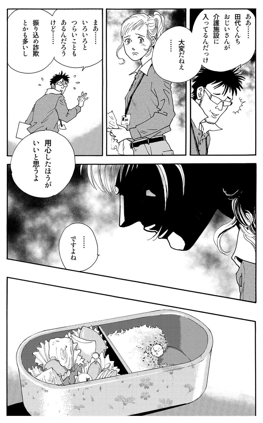 ヘルプマン!! 第3話「怪しい男」helpman03-04.jpg