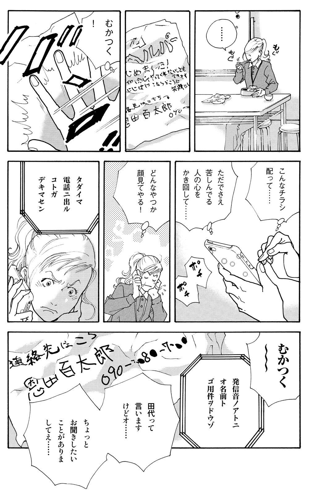 ヘルプマン!! 第3話「怪しい男」helpman03-05.jpg