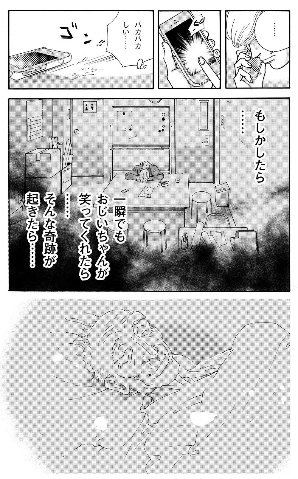 ヘルプマン!! 第3話「怪しい男」helpman03-06.jpg