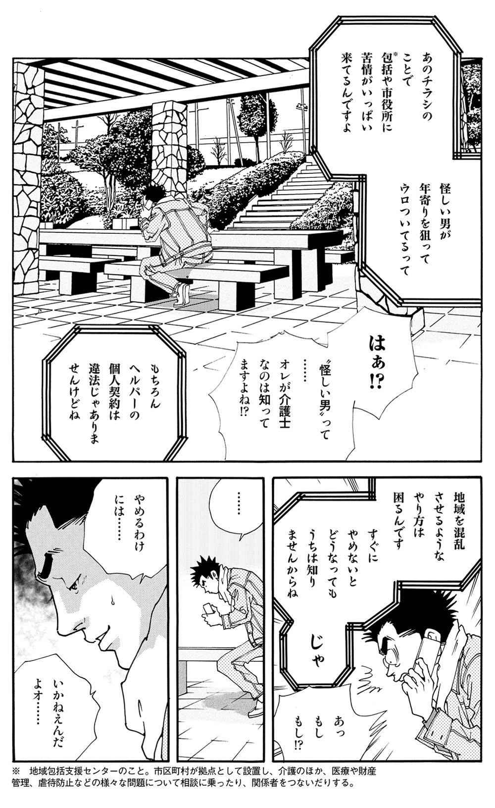 ヘルプマン!! 第3話「怪しい男」helpman03-08.jpg