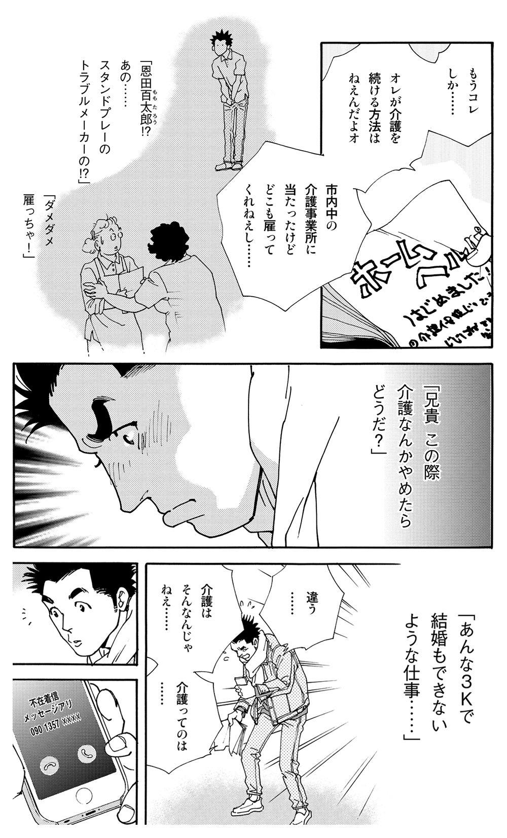 ヘルプマン!! 第3話「怪しい男」helpman03-09.jpg