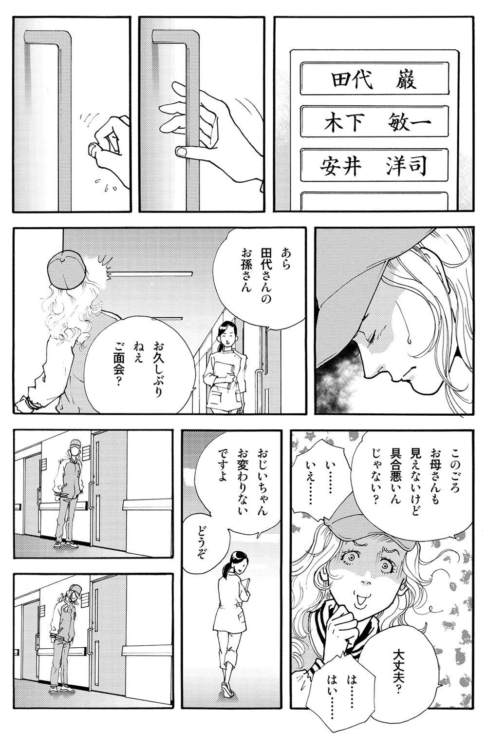 ヘルプマン!! 第3話「怪しい男」helpman03-12.jpg