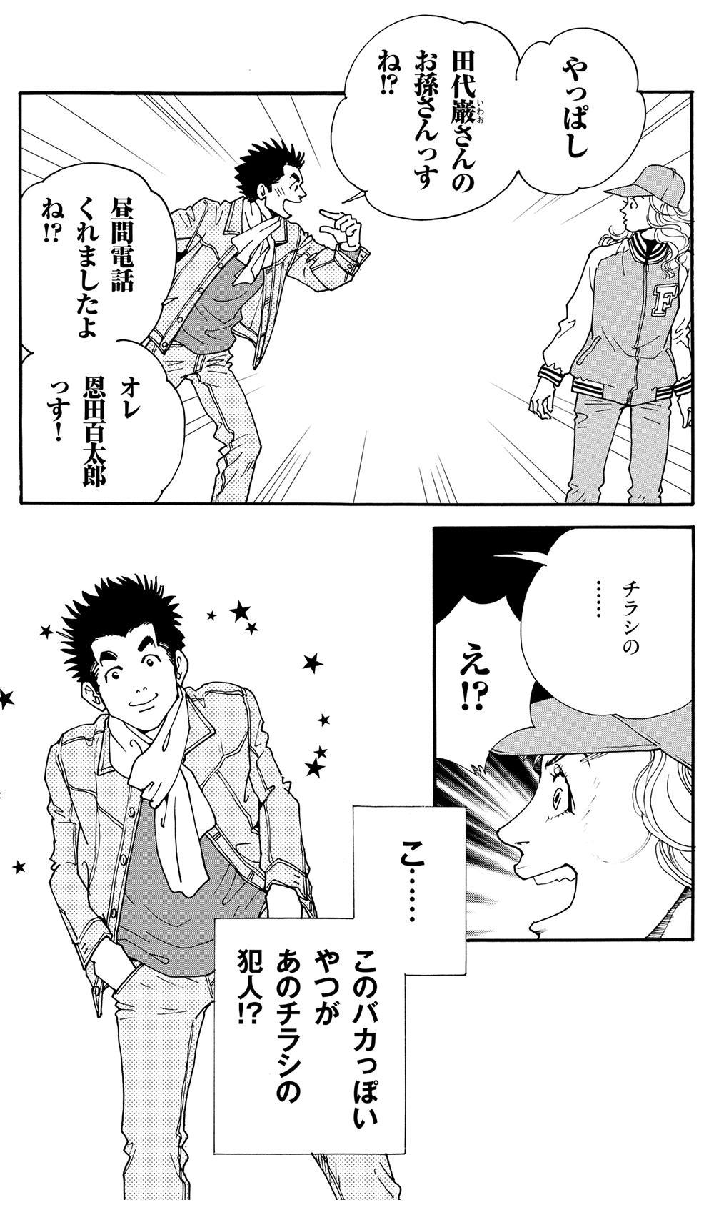 ヘルプマン!! 第3話「怪しい男」helpman03-14.jpg