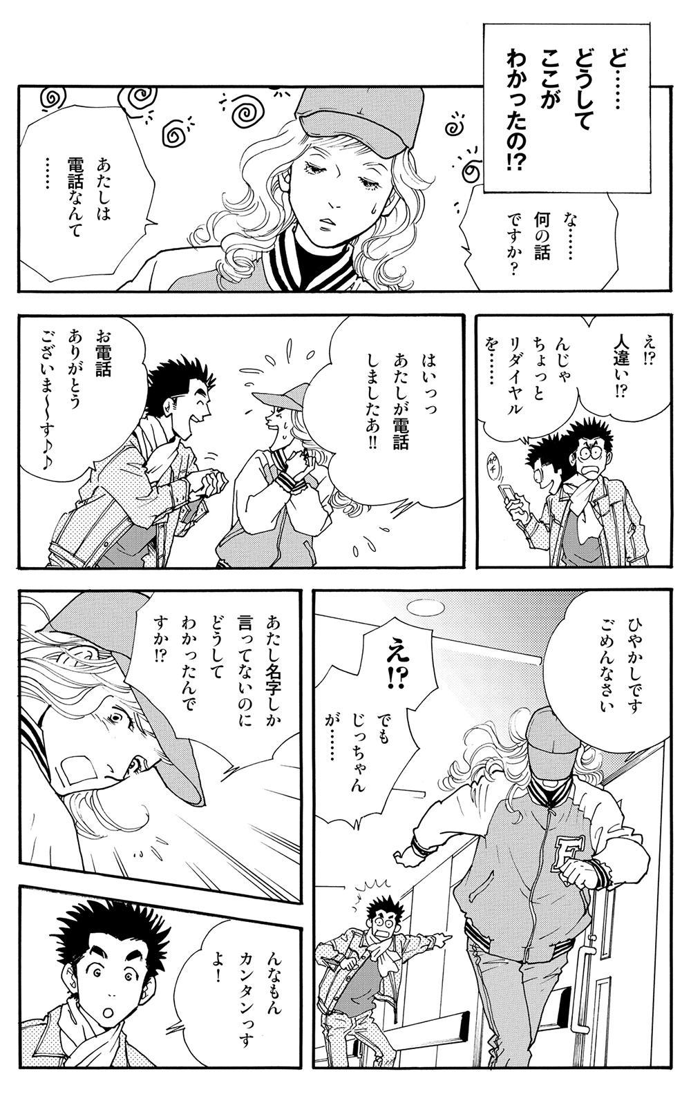 ヘルプマン!! 第3話「怪しい男」helpman03-15.jpg