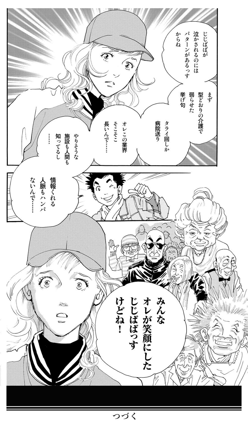 ヘルプマン!! 第3話「怪しい男」helpman03-16.jpg