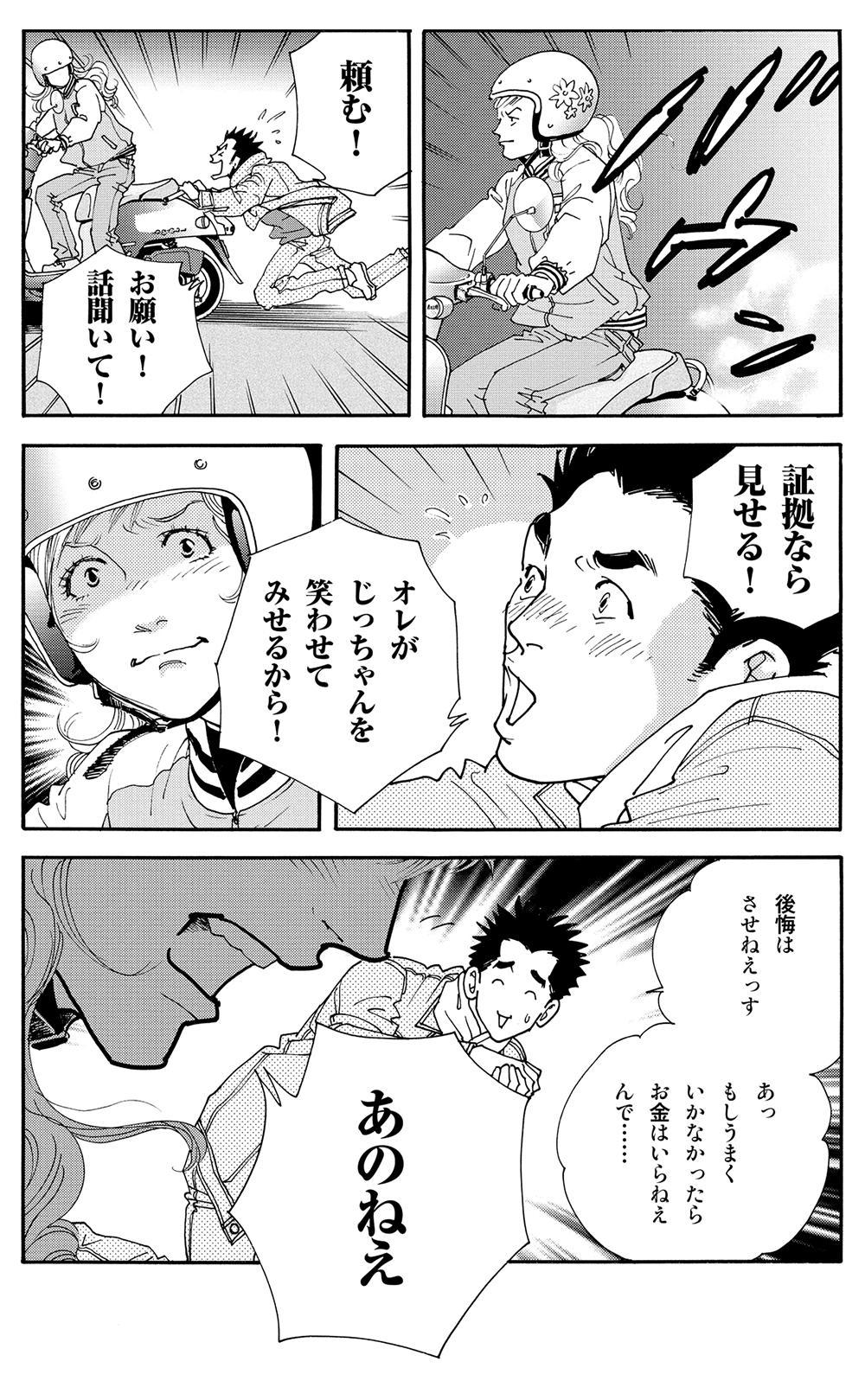 ヘルプマン!! 第4話「介護詐欺」helpman04-03.jpg