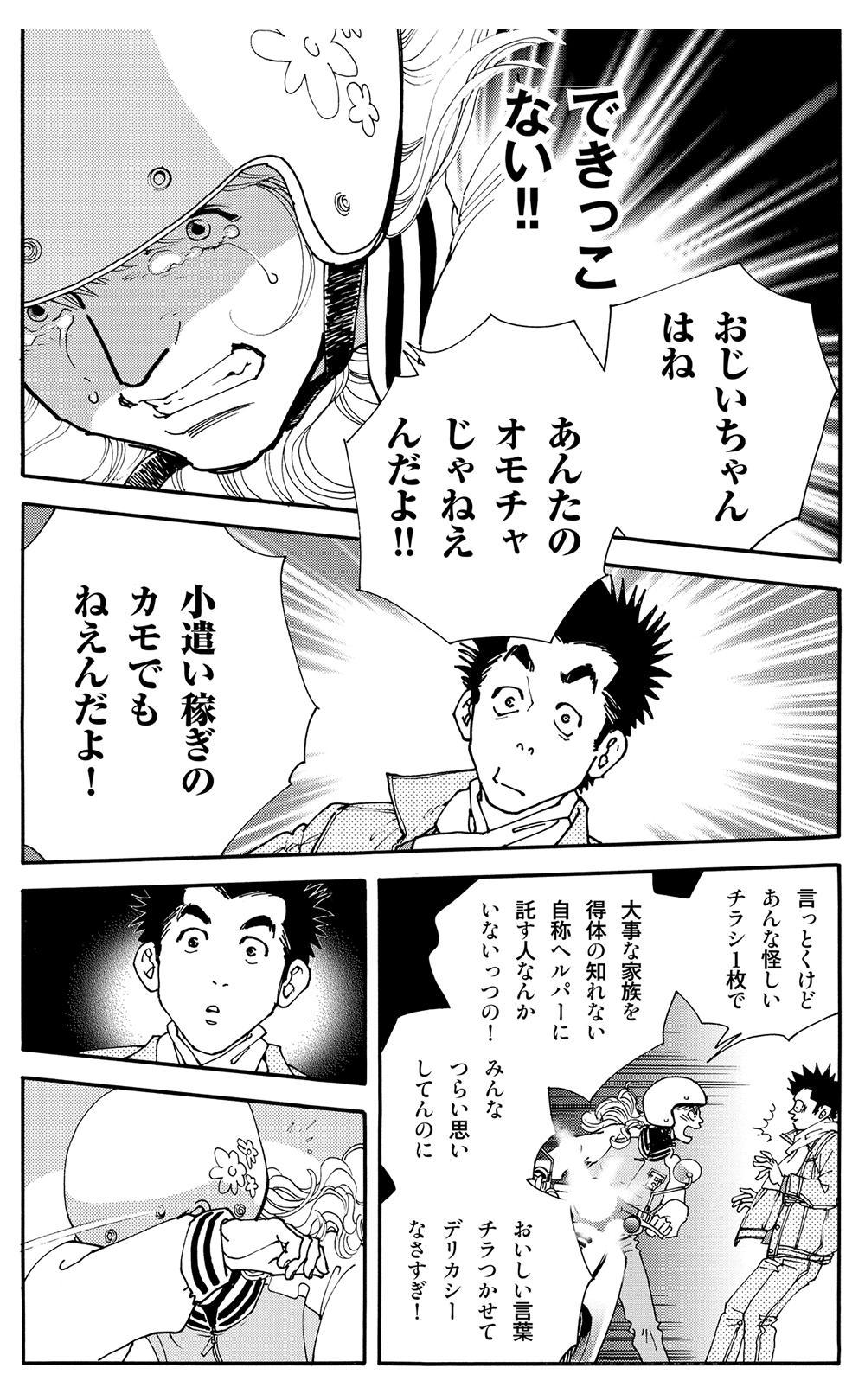ヘルプマン!! 第4話「介護詐欺」helpman04-04.jpg