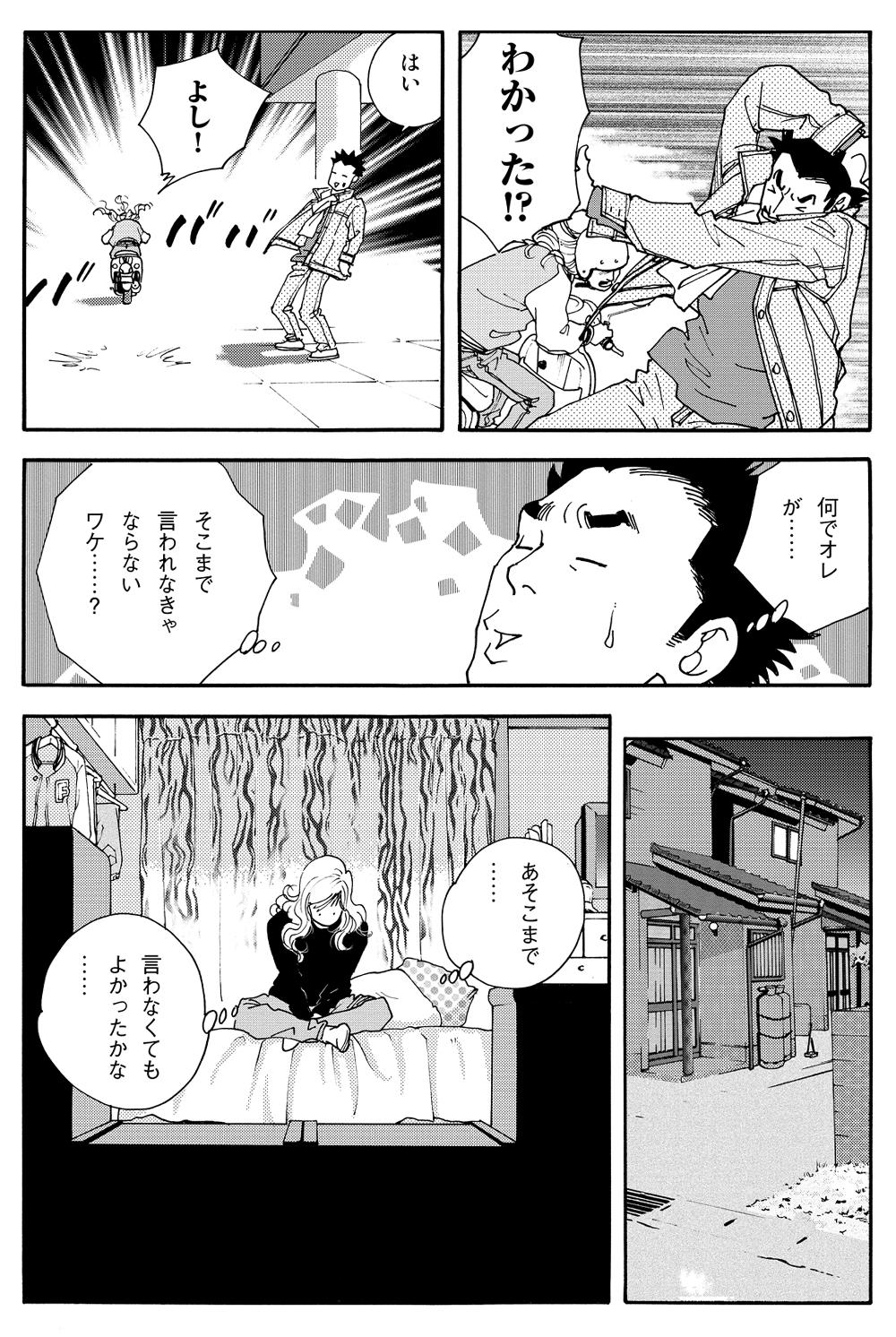 ヘルプマン!! 第4話「介護詐欺」helpman04-07.jpg