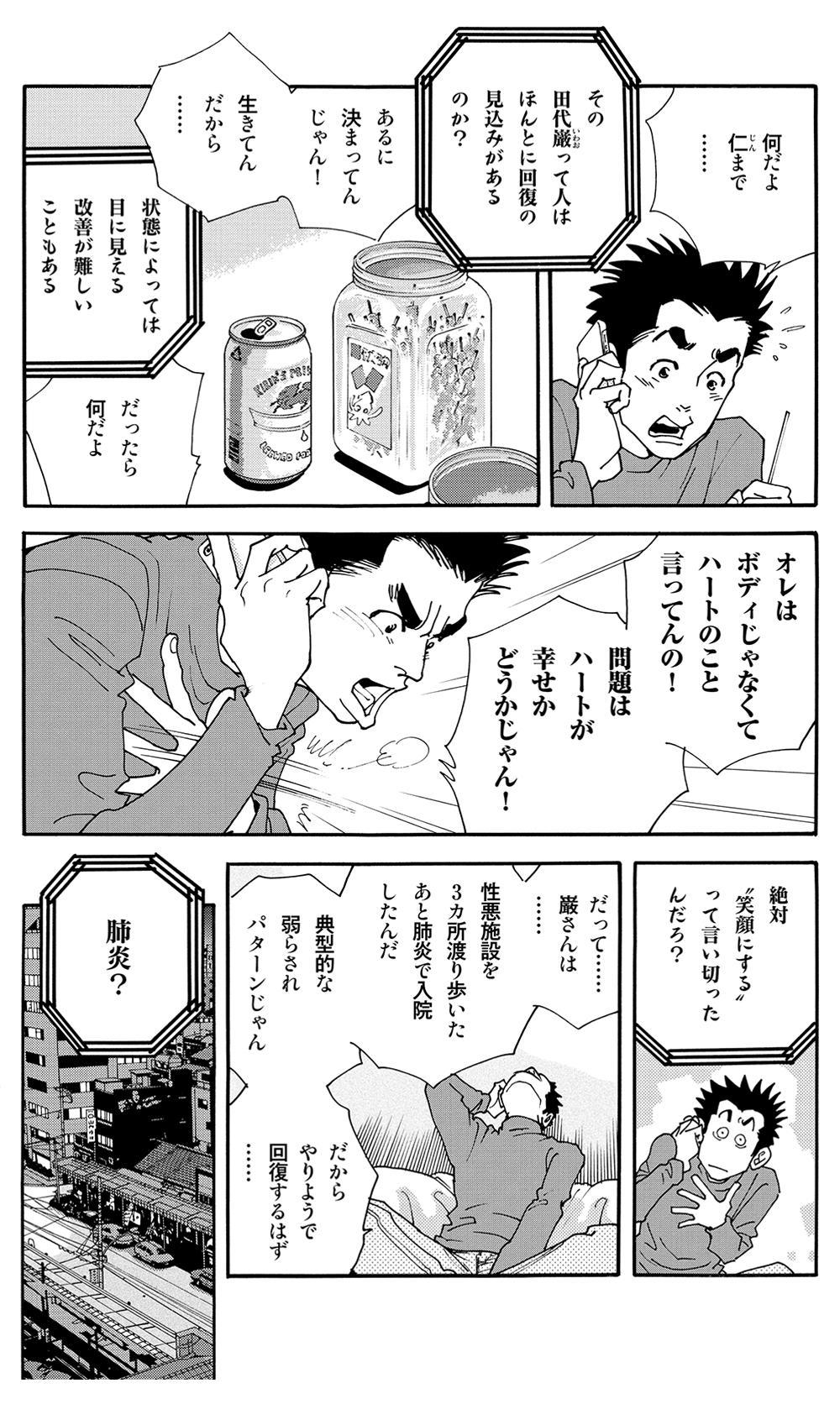 ヘルプマン!! 第4話「介護詐欺」helpman04-10.jpg