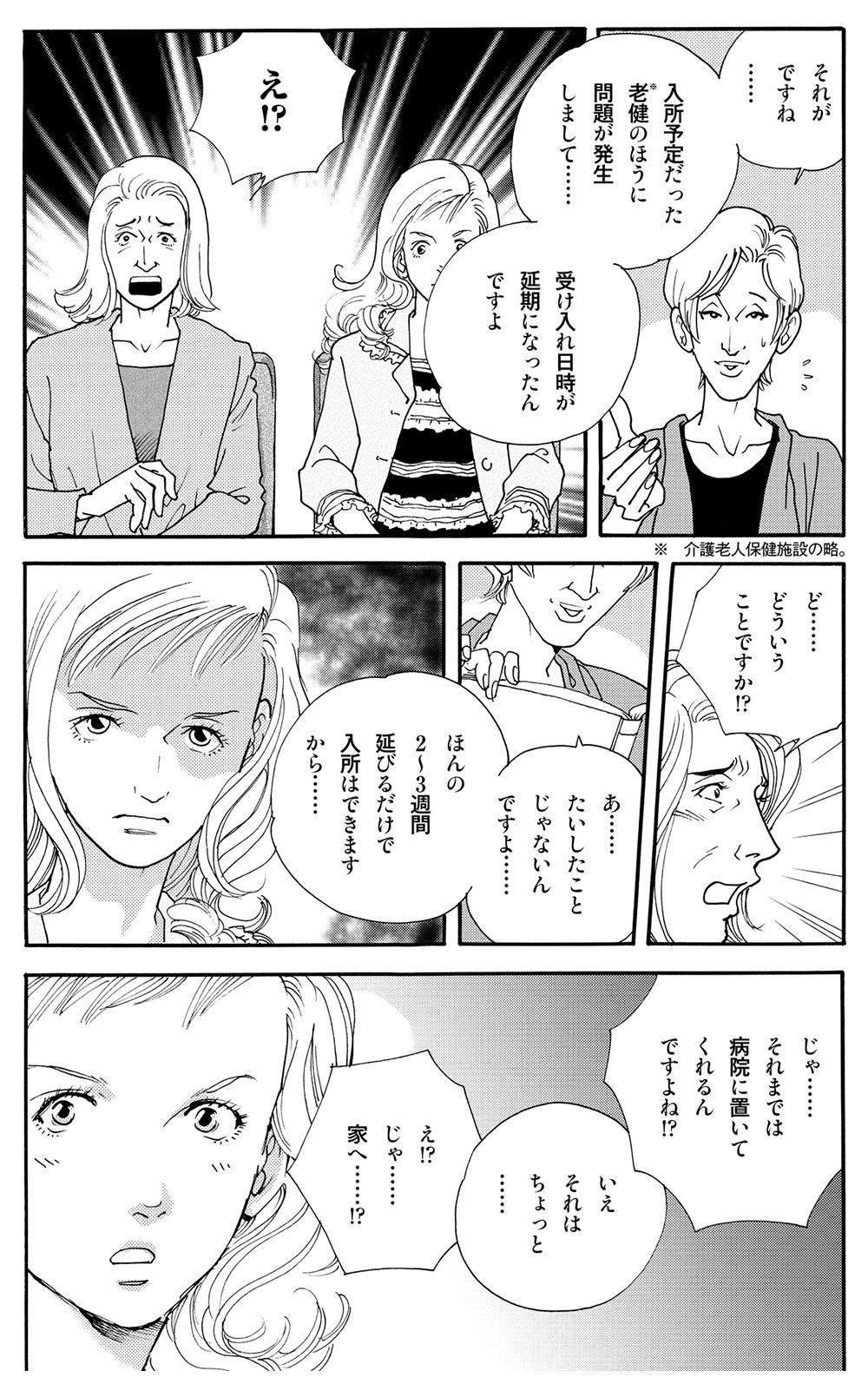 ヘルプマン!! 第4話「介護詐欺」helpman04-12.jpg