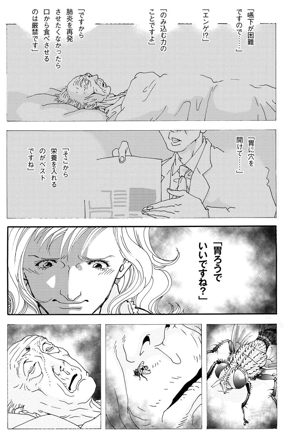 ヘルプマン!! 第4話「介護詐欺」helpman04-14.jpg