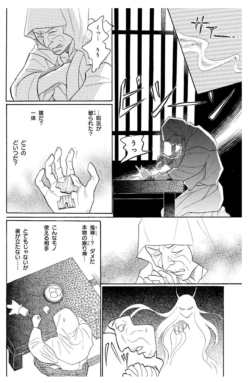 伊集院月丸の残念な霊能稼業 第2話「ひんあな神」②ijuin04-11.jpg