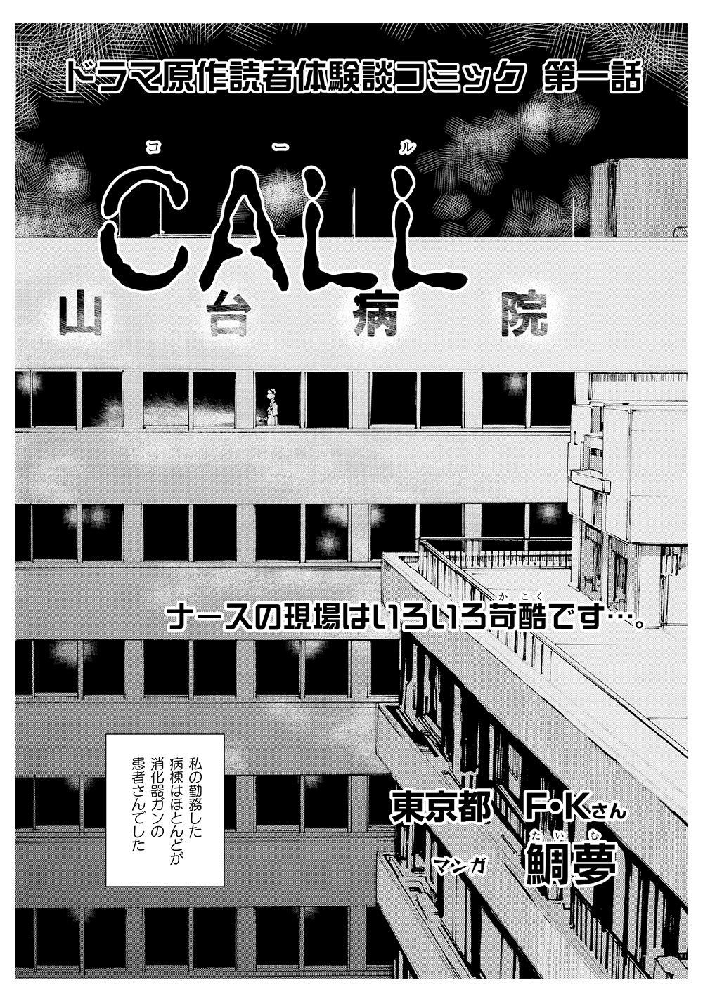call02.jpg