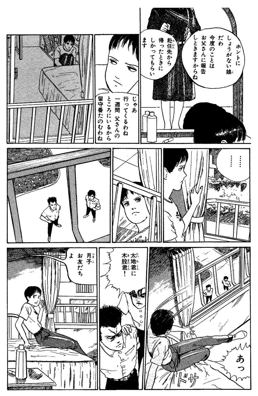 伊藤潤二傑作集 第4話「富江 写真」④jjunji13-01.jpg