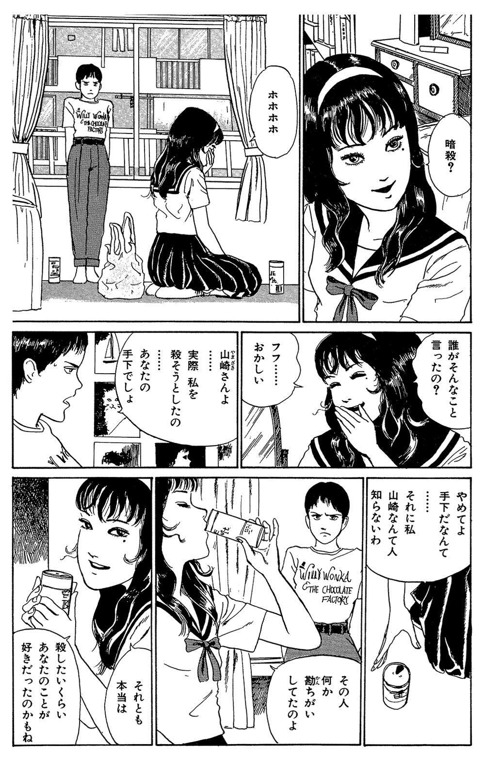 伊藤潤二傑作集 第4話「富江 写真」④jjunji13-04.jpg