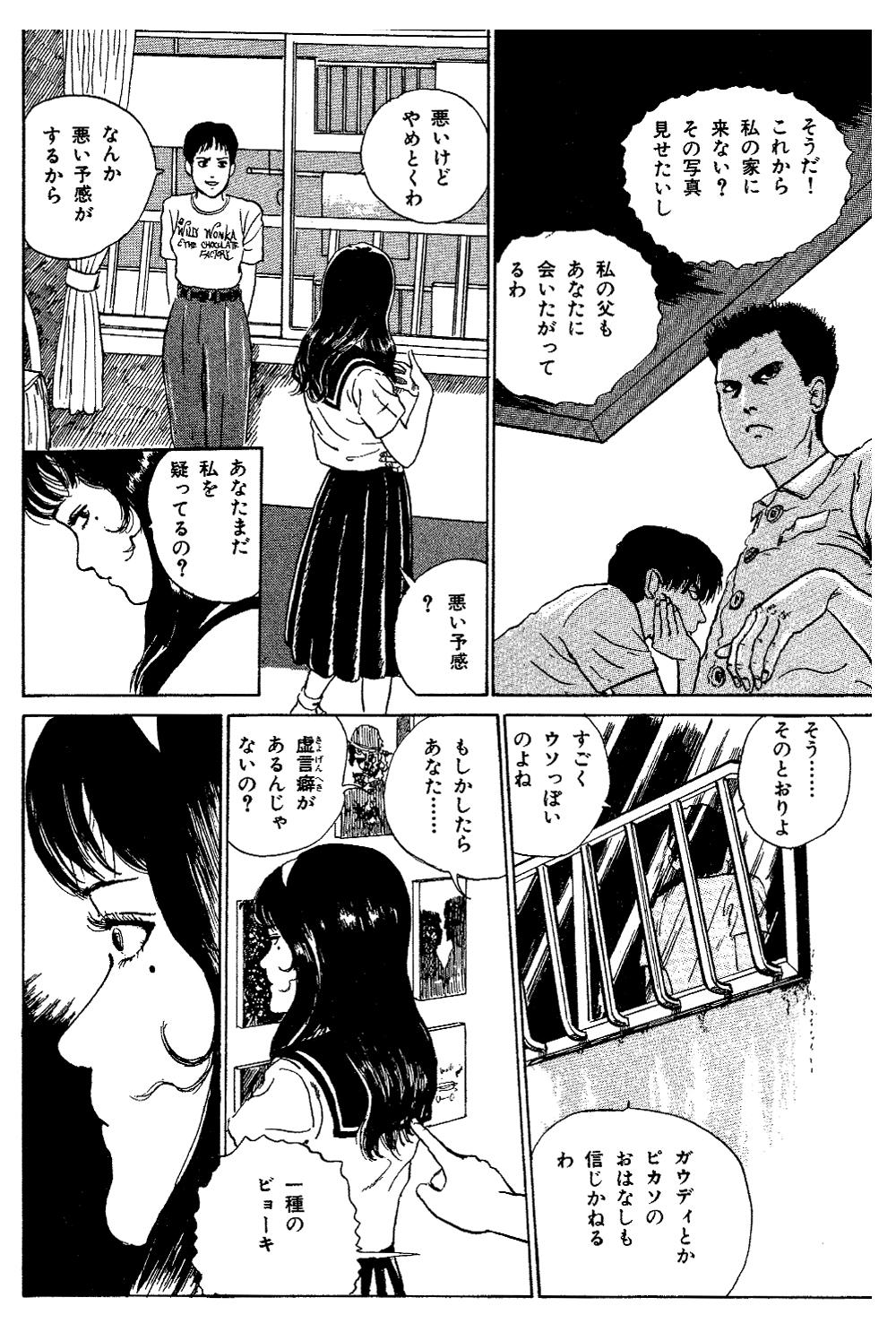 伊藤潤二傑作集 第4話「富江 写真」④jjunji13-07.jpg