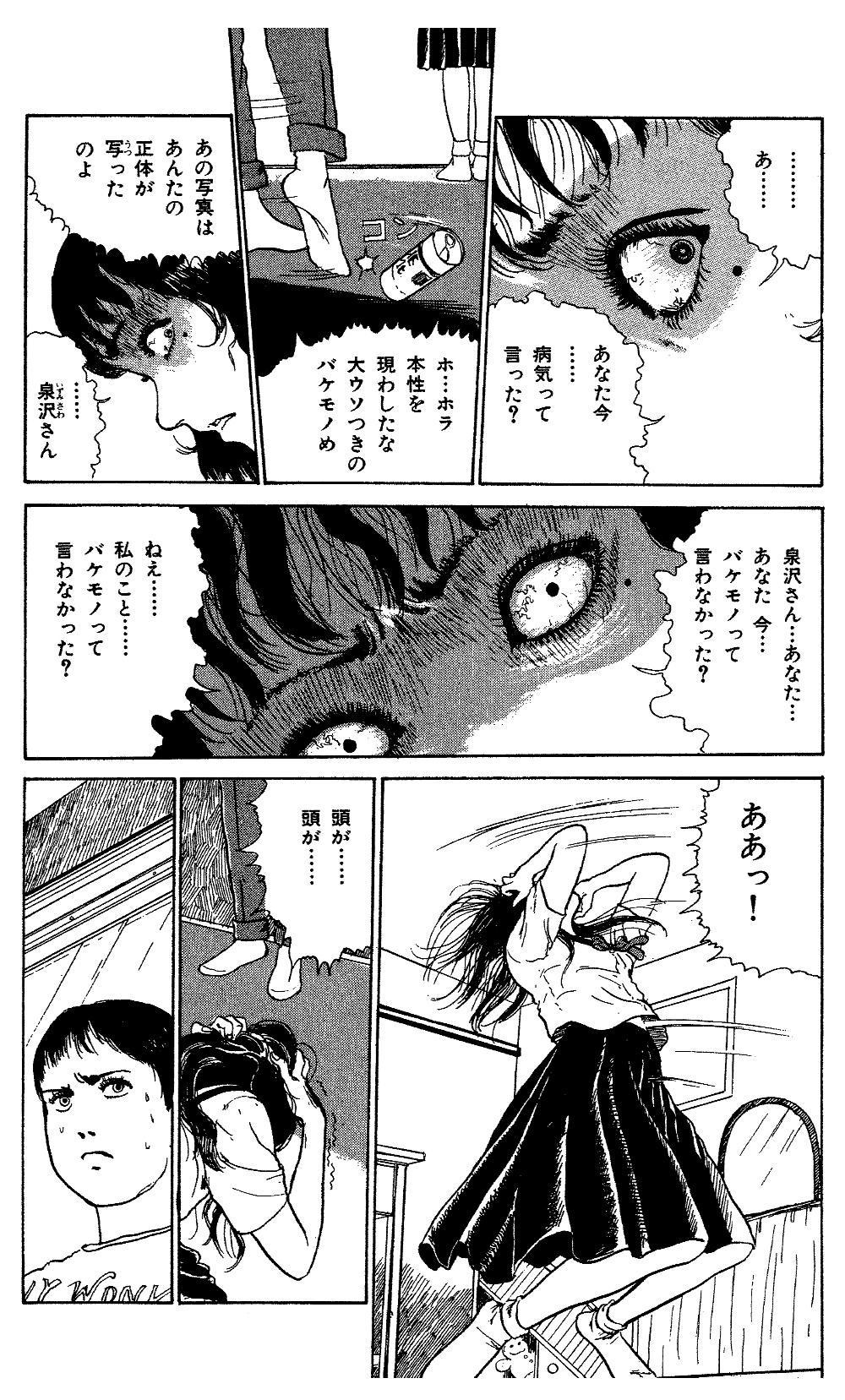 伊藤潤二傑作集 第4話「富江 写真」④jjunji13-08.jpg
