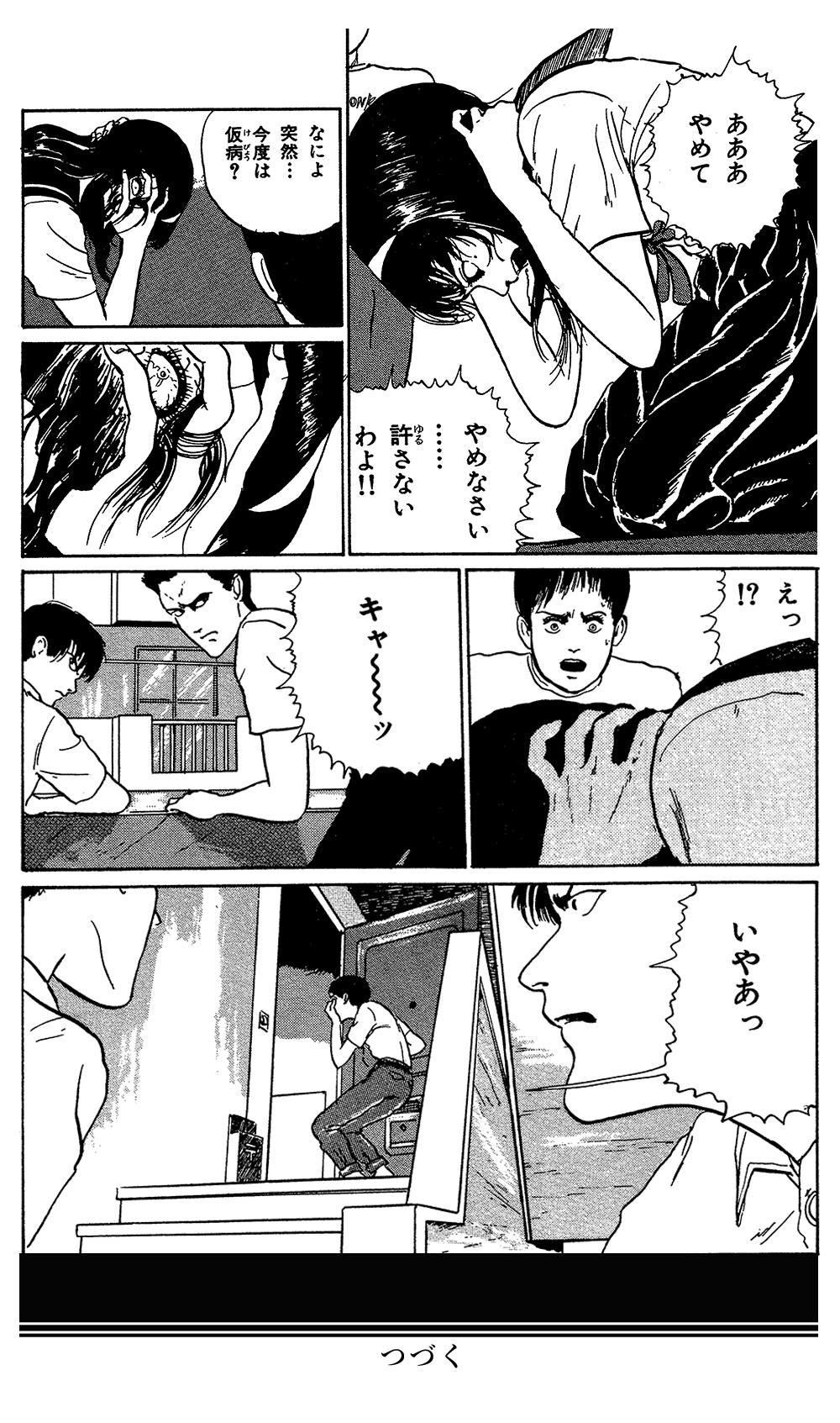 伊藤潤二傑作集 第4話「富江 写真」④jjunji13-09.jpg