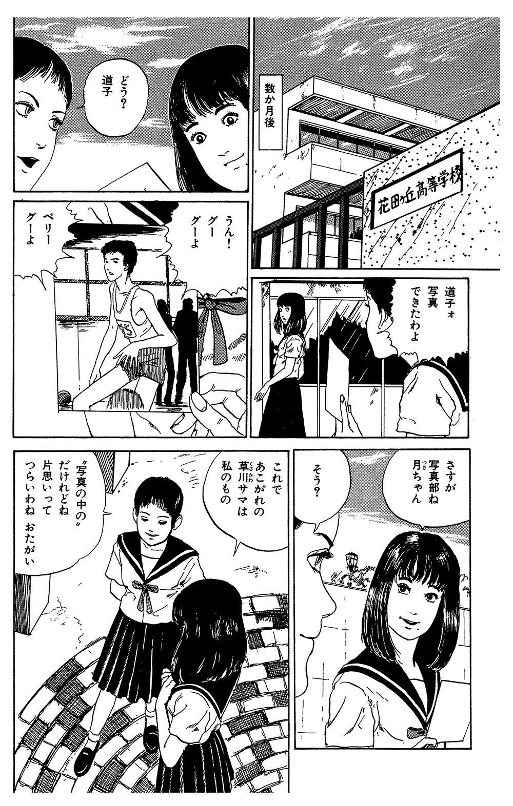 伊藤潤二傑作集 第4話「富江 写真」①juji10-06.jpg