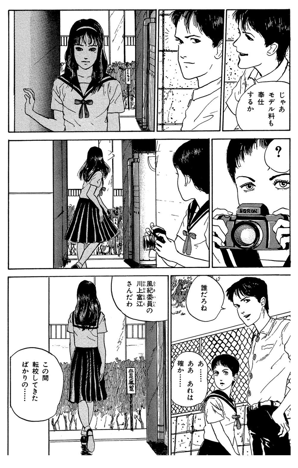 伊藤潤二傑作集 第4話「富江 写真」①juji10-11.jpg