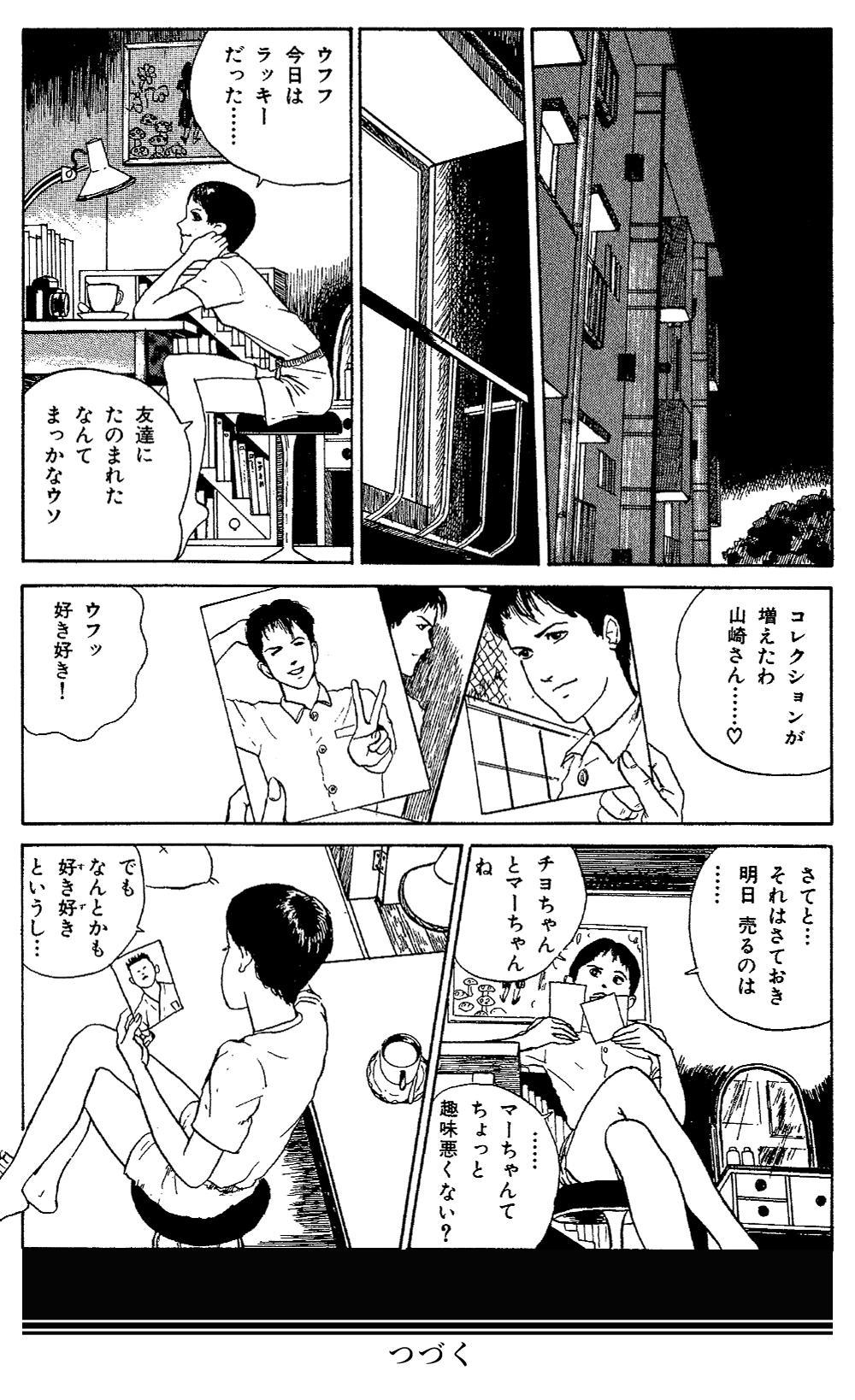 伊藤潤二傑作集 第4話「富江 写真」①juji10-12.jpg