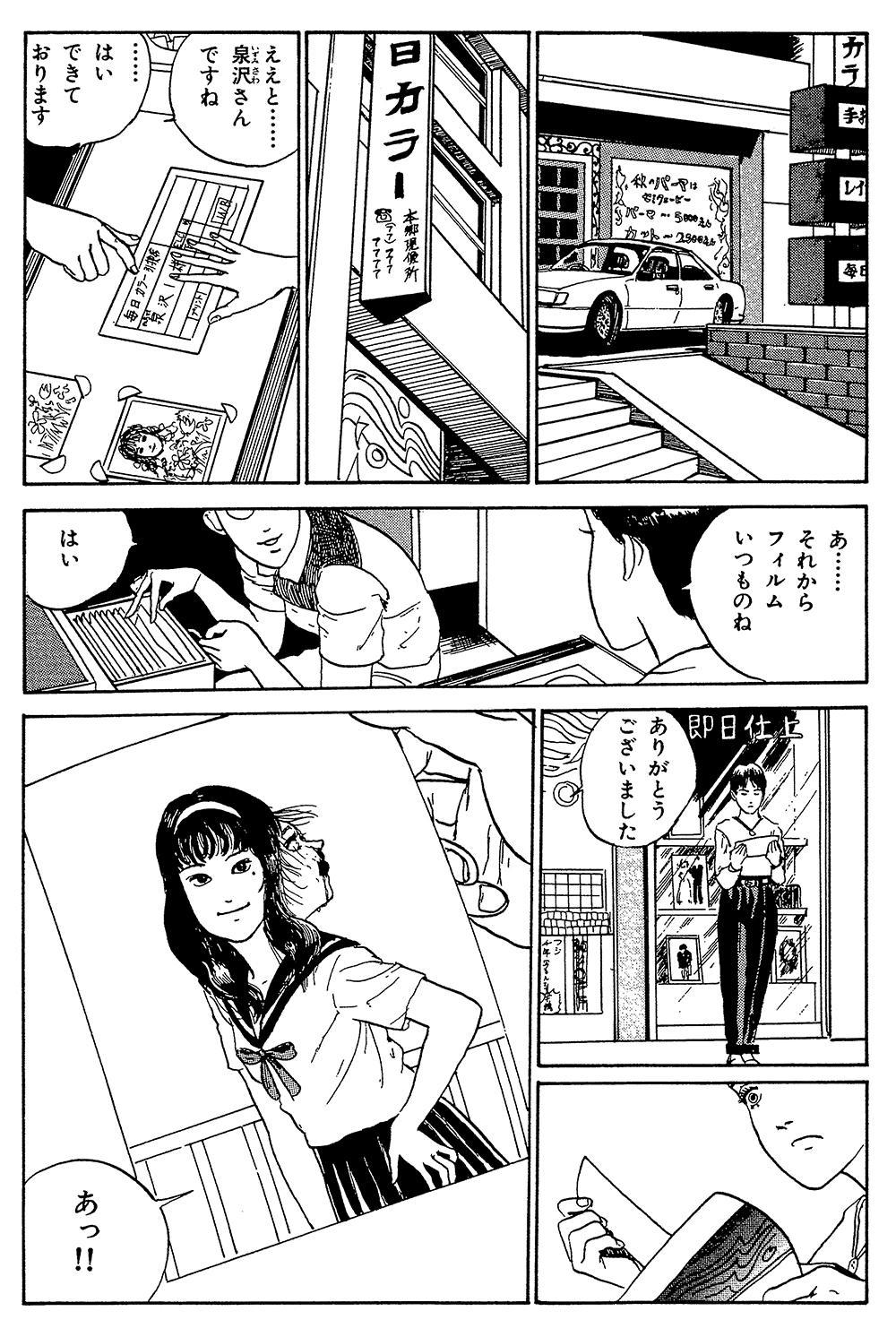 伊藤潤二傑作集 第4話「富江 写真」③junji12-01.jpg