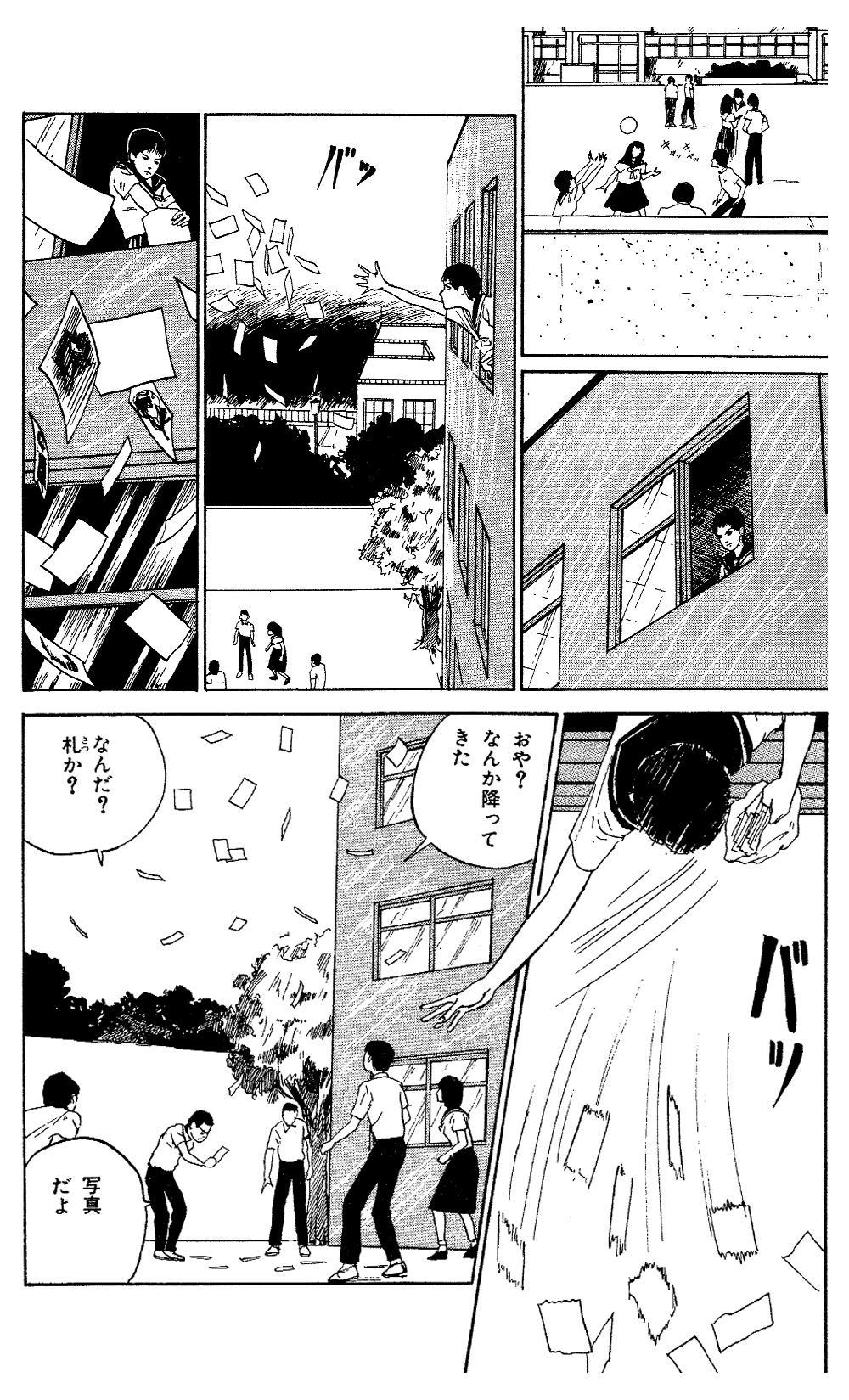 伊藤潤二傑作集 第4話「富江 写真」③junji12-04.jpg