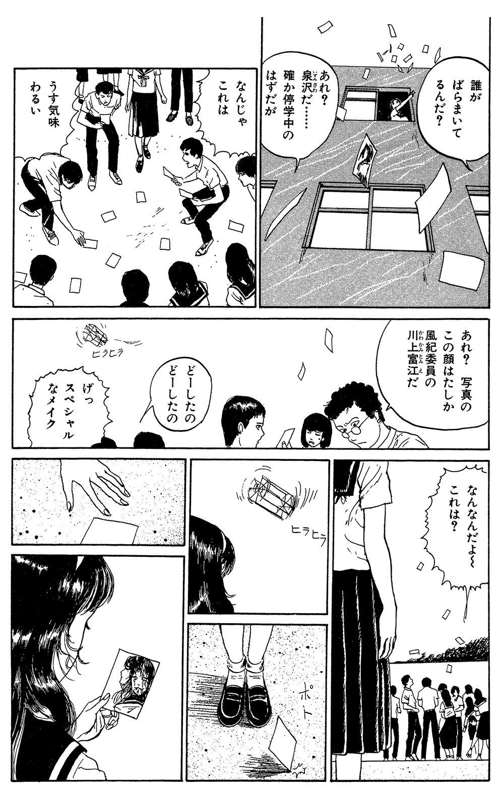 伊藤潤二傑作集 第4話「富江 写真」③junji12-05.jpg